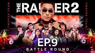 THE RAPPER 2 | EP.09 | BATTLE ROUND | TEAM TWOPEE | 08 เม.ย. 62 Full HD