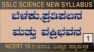 SSLC SCIENCE Ch:-10       Light – Reflection and Refraction