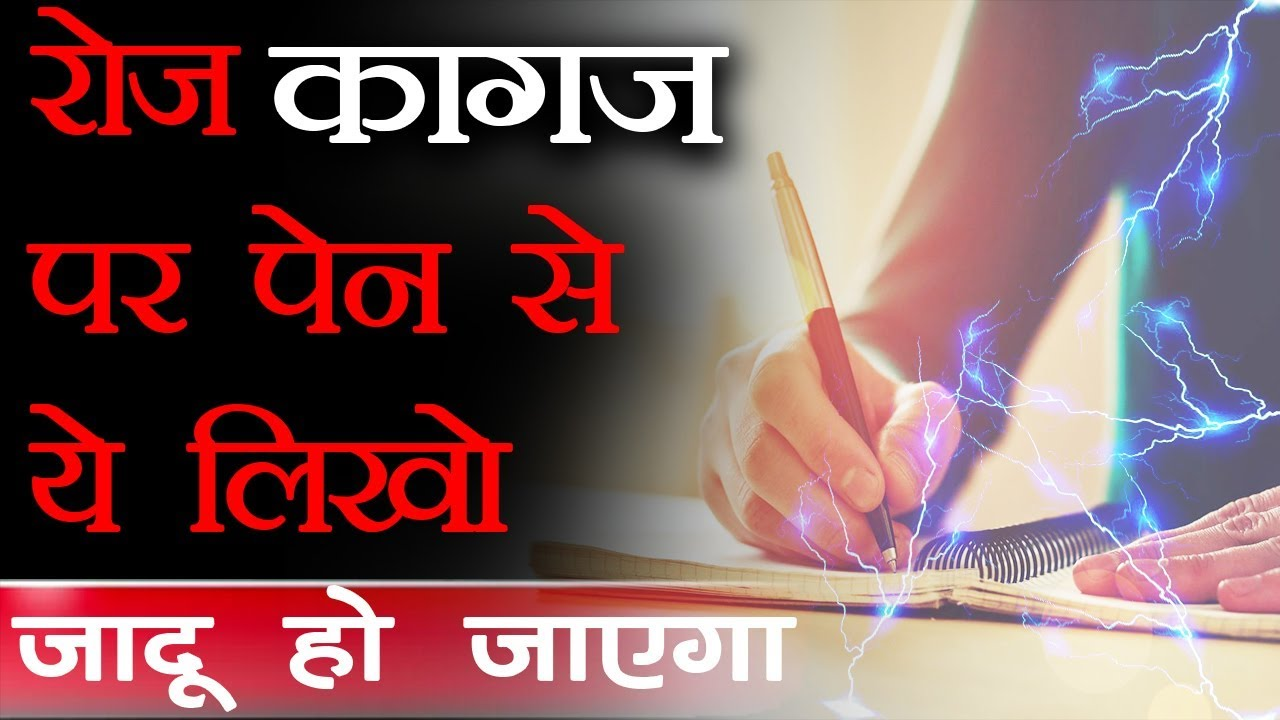 लॉ ऑफ़ अट्रैक्शन की शक्तियाँ | Law of Attraction - Various Techniques Explained