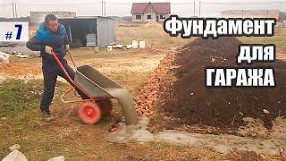 видео Фундамент под гараж своими руками