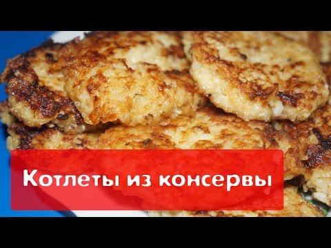 Рыбные котлеты, 249 рецептов фото рецепты ГотовимРУ