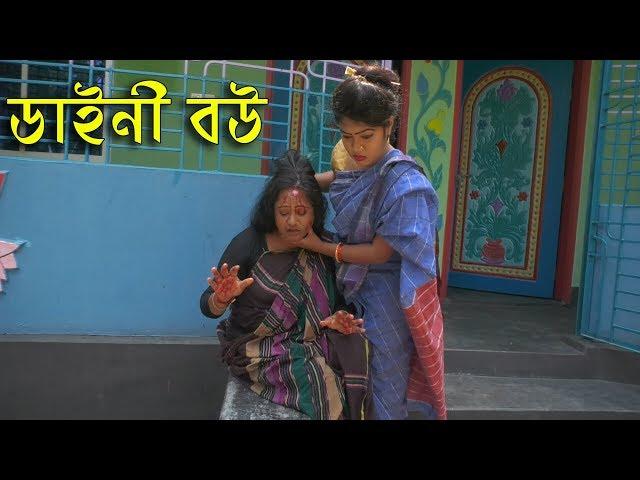 """ডাইনি বউ- জীবন বদলে দেয়া �কটি শর�টফিল�ম """"অন�ধাবন�-২৫   Onudhabon Episode 25   Bangla Short Film"""
