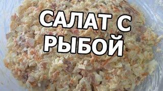 Салат с копченой рыбы. Рыбный салат от Ивана!
