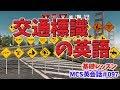 交通標識の英語【MCS英会話・基礎レッスン#097】