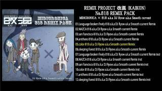MIDICRONICA × DJ Ryow a.k.a Smooth current / Remix Project 改混(KAIKON) No.818