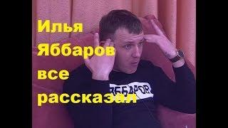 Илья Яббаров все рассказал. ДОМ-2 новости