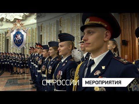 Вручение аттестатов выпускникам Кадетского корпуса СК России