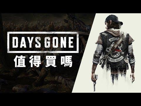【Days Gone 往日不再】值得買嗎?