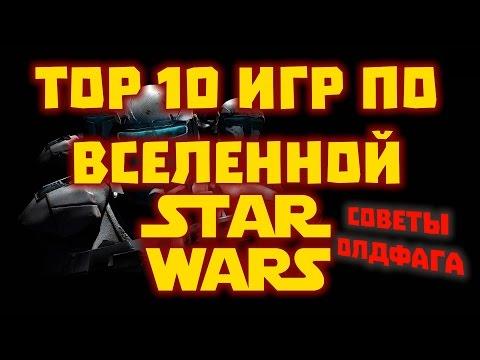 ОЗВ #14: TOP10 игр по Звездным Войнам