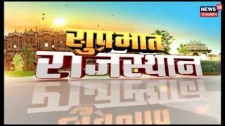 ताज़ा ख़बरें राजस्थान से | Rajasthan News | February 18, 2019