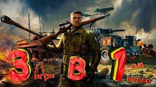 War Thunder, Crossout, Sniper Elite 4 (Приколы, фейлы, баги) 3 игры в 1 видео