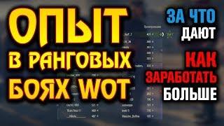 World of Tanks 9.20 - Где Фармить Боны WoT?  Рандом vs. Ранговые бои