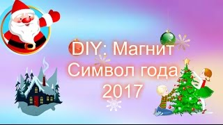 DIY: Магнит символ года  Петух  2017