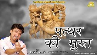 पत्थर की मूरत || Pathar Ki Murat || Vishal Shally || Deepak Sharma || Shyam Baba Bhajan 2017