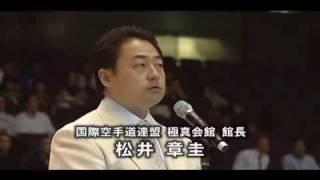 第40回 オープントーナメント全日本空手道選手権大会 http://www.kyokus...