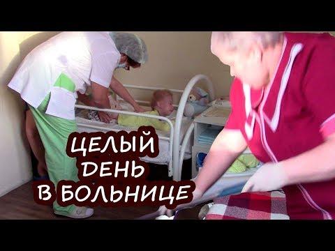 НАШ ДЕНЬ 🕔 Суровый больничный режим!