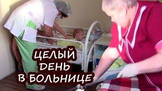 НАШ ДЕНЬ 🕔 Суровый больничный режим