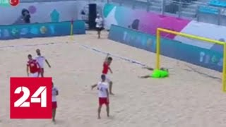Пляжный футбол. В Москве стартует европейский отборочный турнир к чемпионату мира - Россия 24