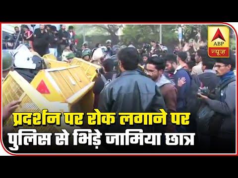 Audio Bulletin: Clash Between Jamia Students And Delhi Police | ABP News