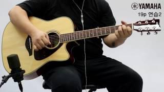 야마하와 함께하는 어쿠스틱 기타 입문 19p: 연습 1