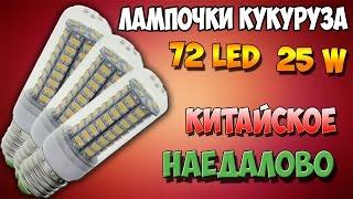 Светодиодные лампочки кукуруза 25 w 72 led.(Светодиодные лампочки кукуруза 25 w 72 led с Aliexpress. Лампочки по форме напоминают початок кукурузы по размеру..., 2016-03-17T14:13:03.000Z)