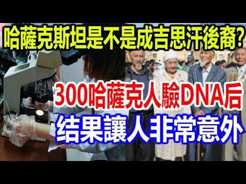 哈薩克斯坦是不是成吉思汗後裔?300哈薩克人驗DNA后,結果讓人非常意外
