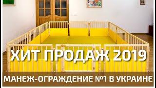 ХИТ ПРОДАЖ 2017 | Манеж-ограждение №1 в Украине