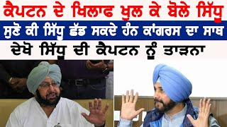 Navjot singh sidhu on captain amrinder singhmust watch and share