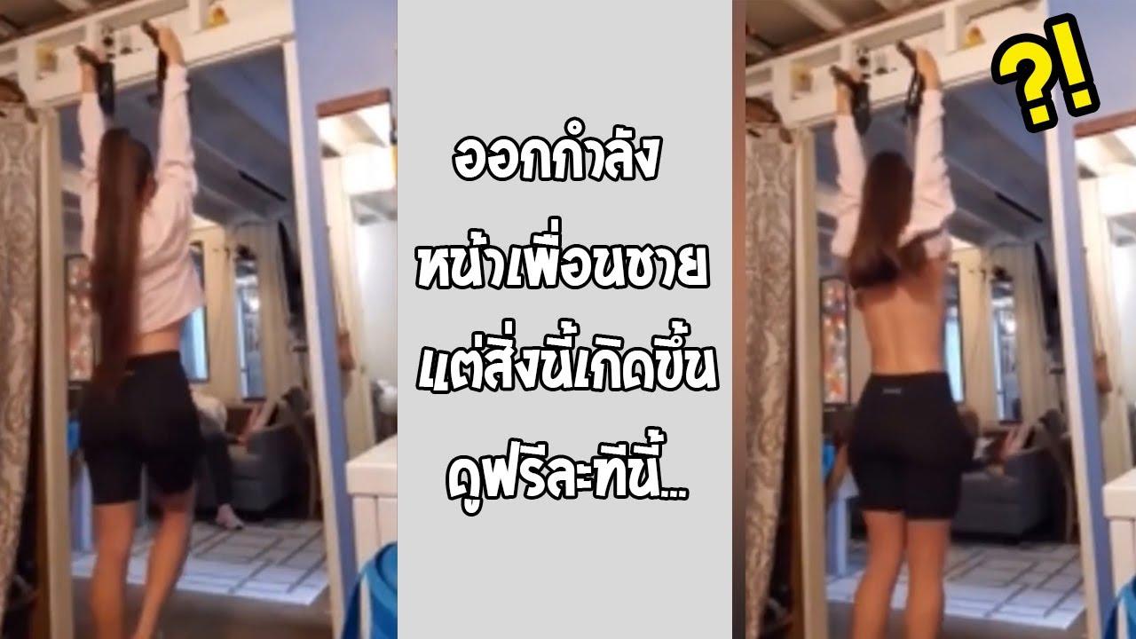 เขินกันยาวสิครับงานนี้ มีแซวกันด้วยนะ ไอนี่ร้ายจริงๆ... #รวมคลิปฮาพากย์ไทย
