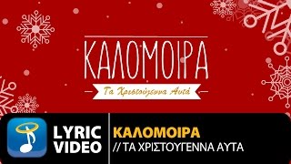 Καλομοίρα - Τα Χριστούγεννα Αυτά | Kalomoira - Ta Xristougenna Auta (Official Lyric Video HQ)