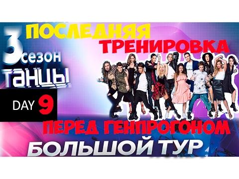 ТАНЦЫ на ТНТТретий СезонДень - 9  ТанцыТУРДмитрий Юдин PIRAT CREW