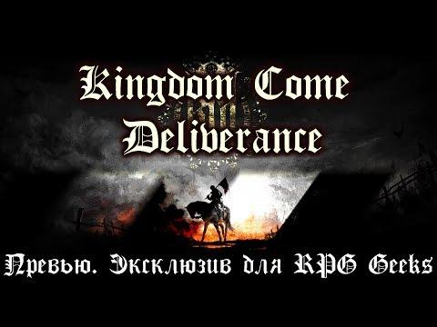 Kingdom Come: Deliverance (Превью для RPG Geeks на декабрь 2017)