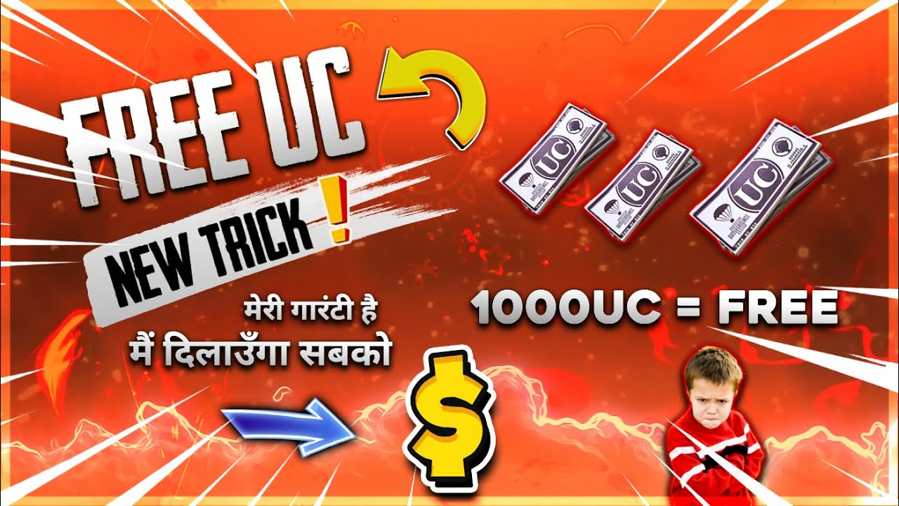 Pubg mobile free uc 2020 || pubg mobile free uc new trick || 2020 Free uc trick pubg mobile in hindi