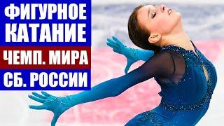 Фигурное катание 2021 Чемпионат мира 2021 в Стокгольме Полный состав сборной России на ЧМ