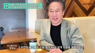 인버터 도우컨 사용후기 인터뷰 (Feat. 안창현명장님…