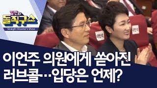 [핫플]이언주 의원에게 쏟아진 러브콜…입당은 언제? | 김진의 돌직구쇼