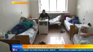 Более 50 человек госпитализированы под Ростовом с сильным отравлением