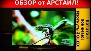Обзор OLED телевизора LG 55EC930V / Арстайл /(Посмотреть актуальную цену, выгодно купить этот ТВ: http://formulatv.ru/catalog/oled-televizori/lgelectroniks_55ec930v.html Если хотите..., 2015-06-09T16:35:21.000Z)