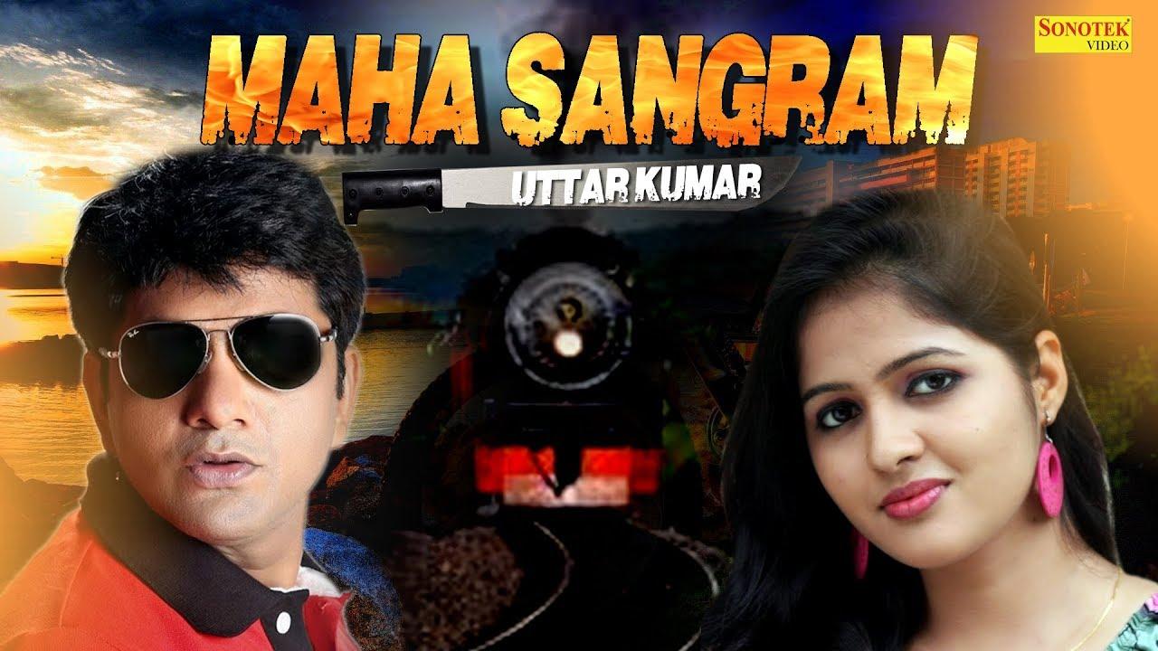Maha Sangram | Uttar Kumar Film | Dhakad Chhora | Uttar Kumar Ki Comedy | Uttar Funny Comedy | 2018