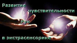 Развитие чувствительности рук в экстрасенсорике (видеоурок).