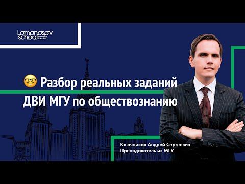 💥 Разбор реальных заданий ДВИ МГУ по обществознанию💥