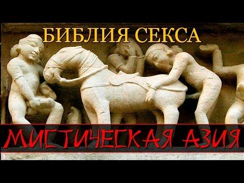 Мистическая Азия — Библия секса (Документальные фильмы )