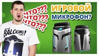 МИКРОФОН С ШУМОДАВОМ! ✔ Обзор Игрового Микрофона Asus ROG Strix Magnus!