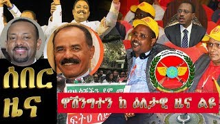 Ethiopia: Daily News special from Washington Tue, Aug 7, 2018