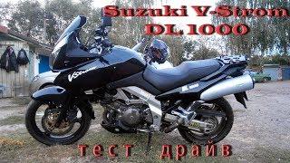 видео Suzuki Dl 1000 V Strom Отзывы