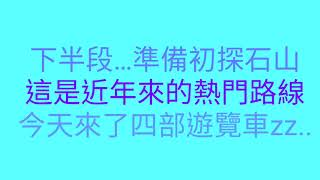 2017/09/17 東埔山~石山 雙人健行