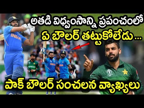 Shadab Khan Superb Comments On Rohit Sharma Batting Skills|Latest Cricket News|Filmy Poster