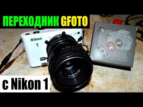 Универсальный переходник с одуванчиком Gfoto НЕ работает с Nikon 1 J1. С  подтверждением автофокуса