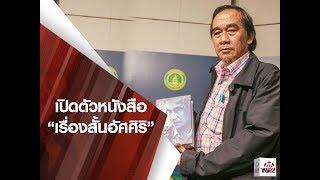 เปิดตัวหนังสือ-quot-เรื่องสั้นอัศศิริ-quot-ข่าวไทยไทย-รายการด้นสยาม-18-9-61