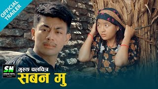 Gurung movie Saban Mu official trailer 2076   nisha, biswatma, d.b gurung